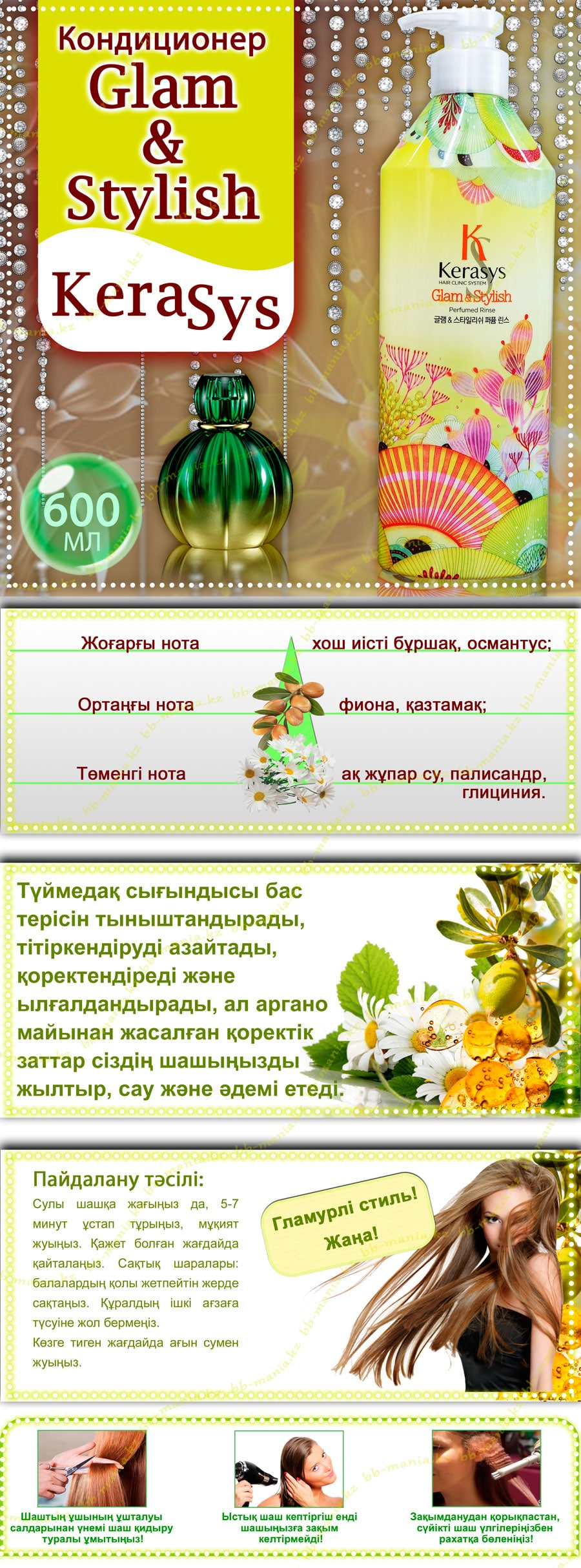 Kerasys-Glam-&-Stylish-Perfumed-Conditioner кз-min