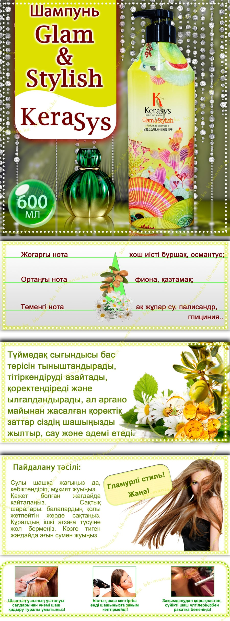 Kerasys-Glam-&-Stylish-Perfumed-Shampoo кз-min