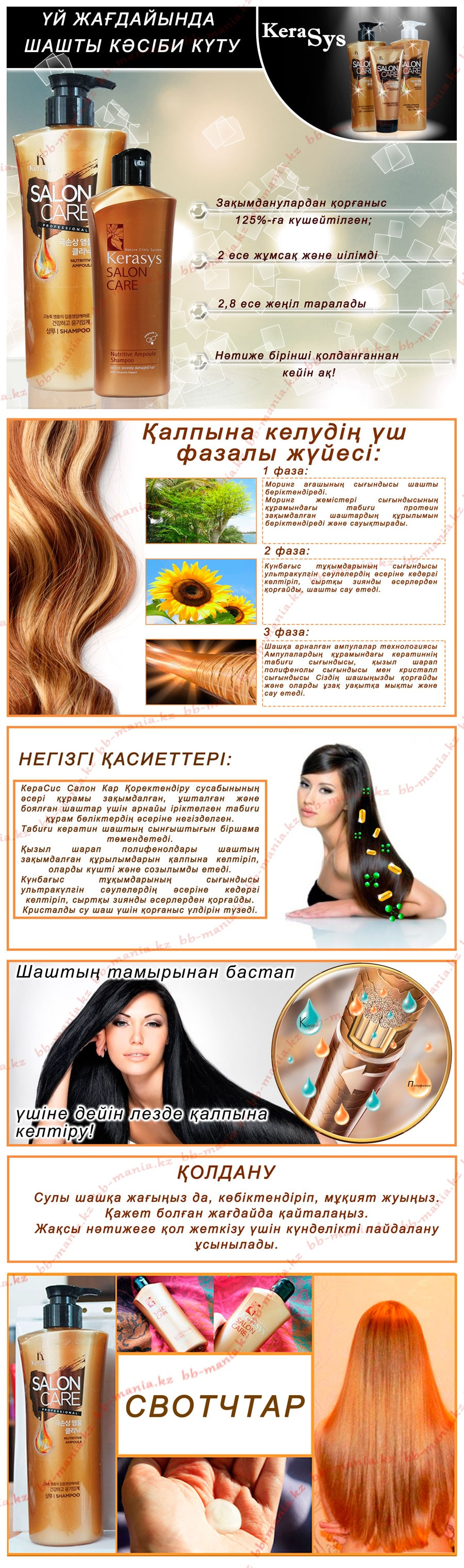 Kerasys-Salon-Care-Nutritive-Ampoule-Shampoo-кз-min