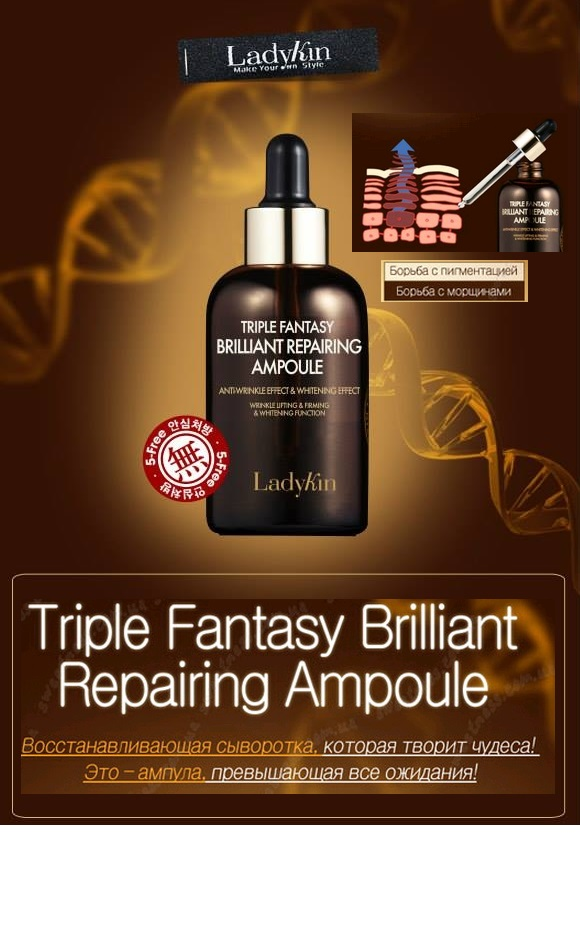 lady_kin_triple_fantasy_brilliant_repairing_ampoule_50_ml._3_1