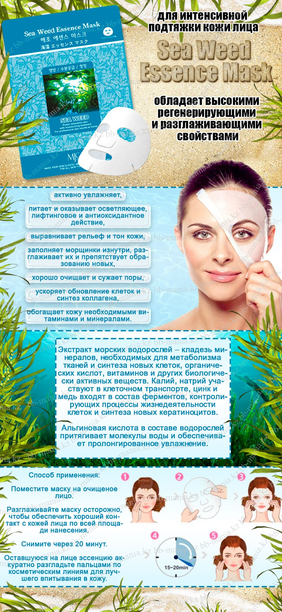 Mijin-Sea-Weed-Essence-Mask-min
