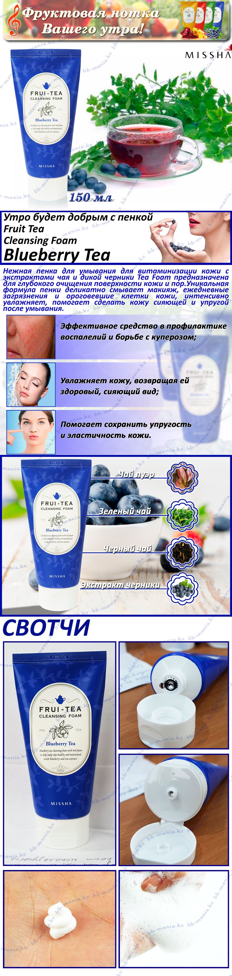 Missha-Fruit-Tea-Cleansing-Foam-—-Blueberry-Tea-min