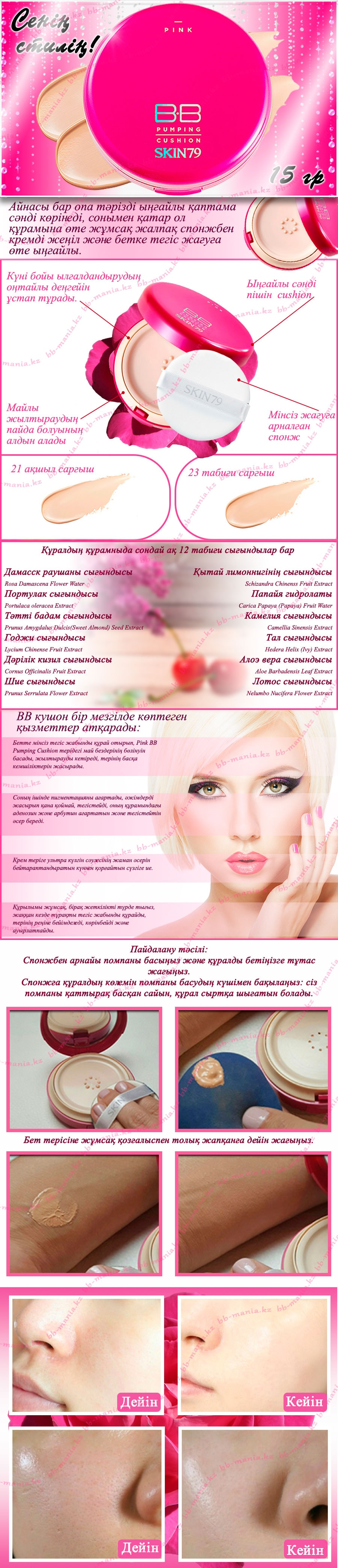 Pink-BB-Pumping-Cushion-[Skin79]-кз-min