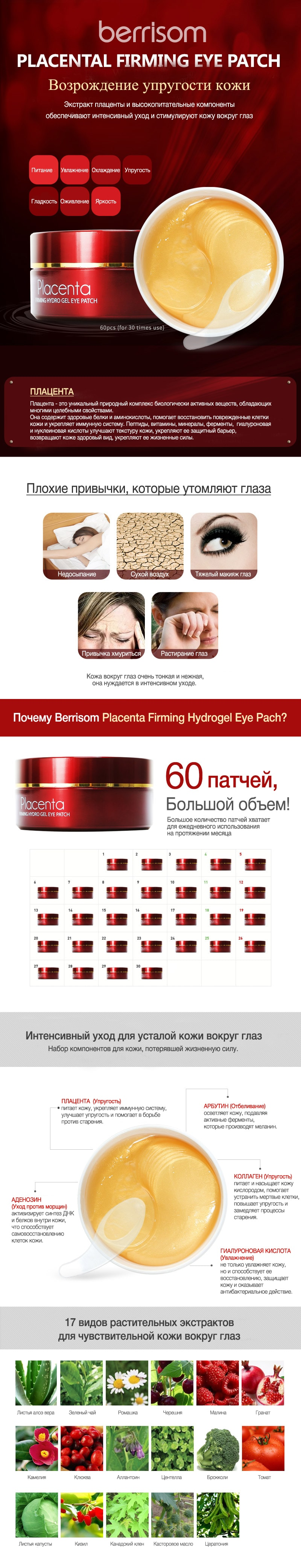 placenta firming Hydrogel eye patch-min