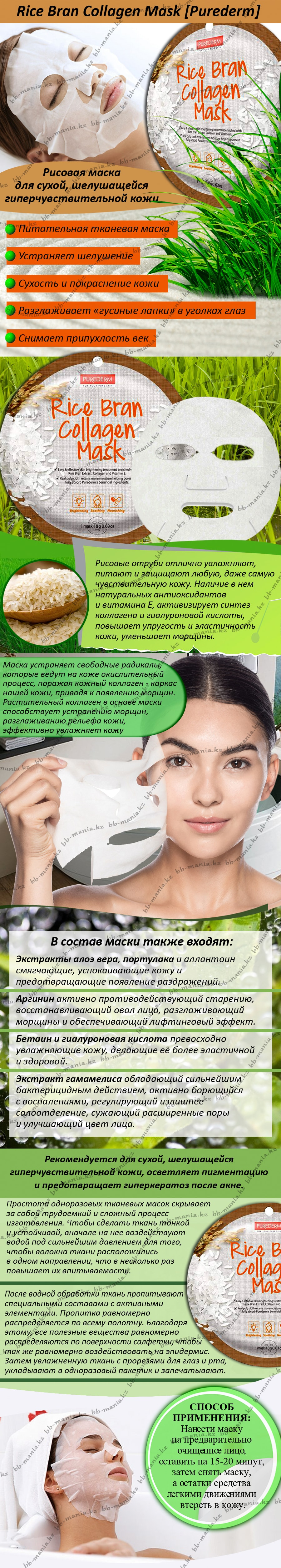 Rice-Bran-Collagen-Mask-[Purederm]bbmania-min
