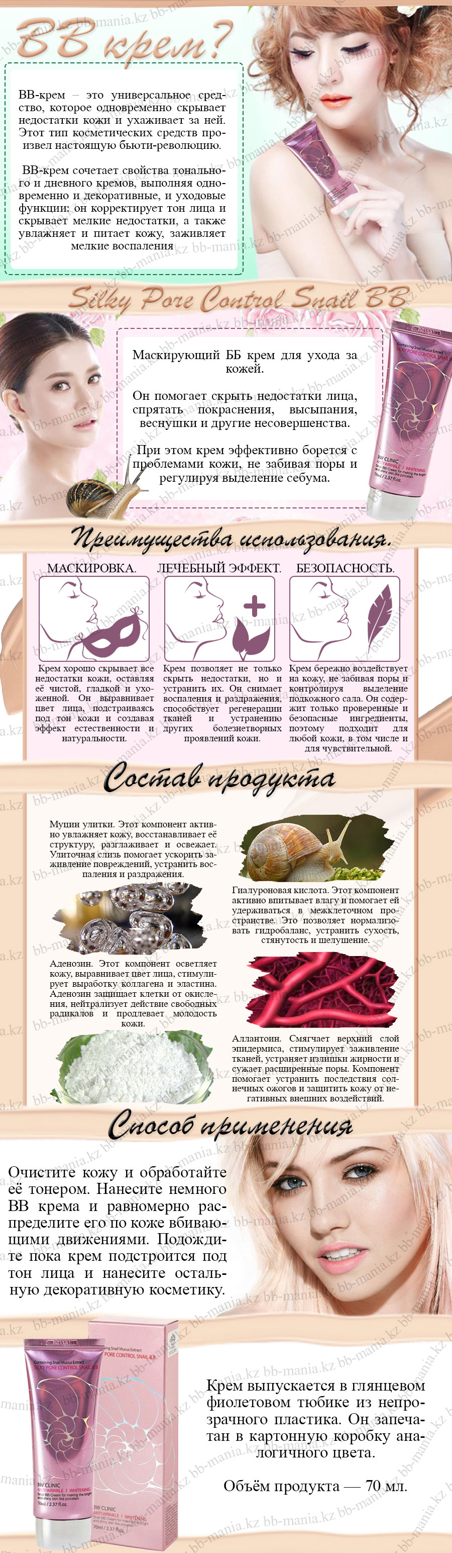 Silky Pore Control Snail BB [3W CLINIC] - Картинка
