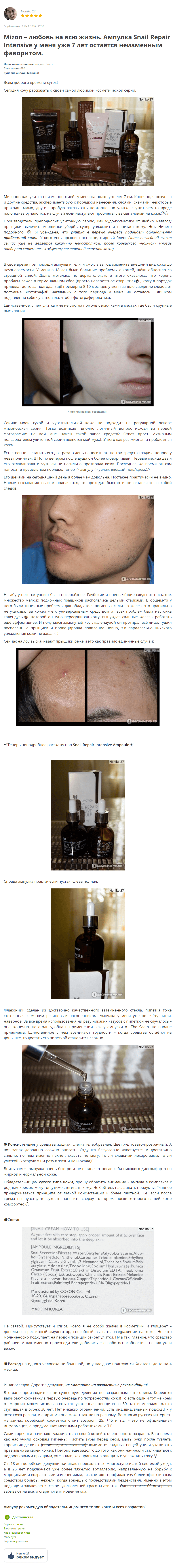 snail_repair_intensive_ampoule_mizon_3