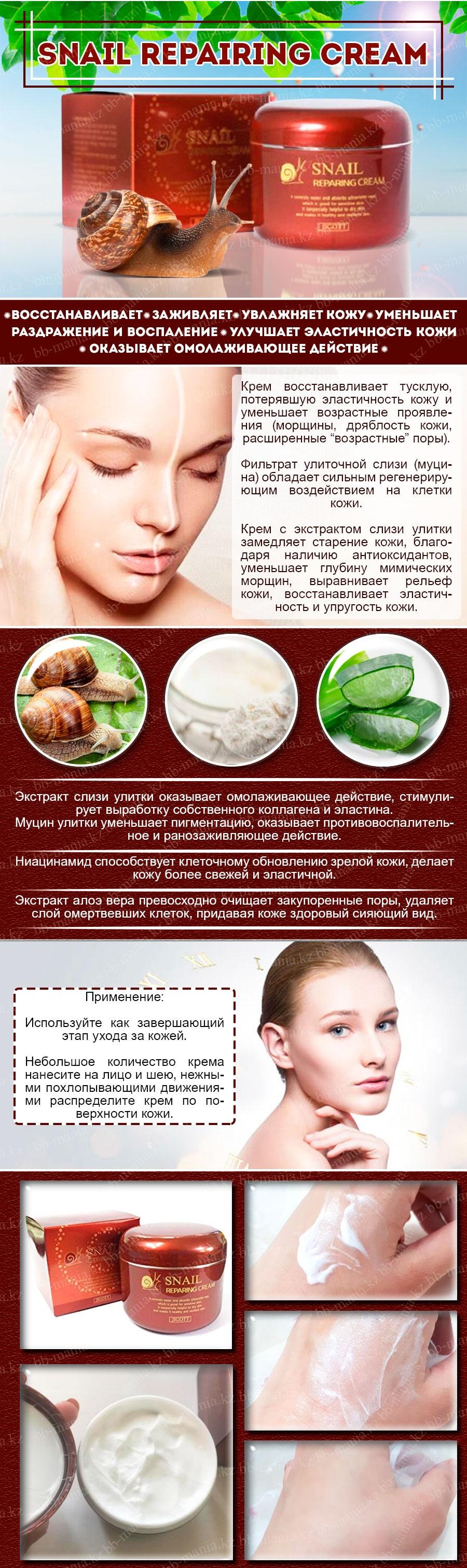 Snail-Repairing-Cream-[Jigott]-min