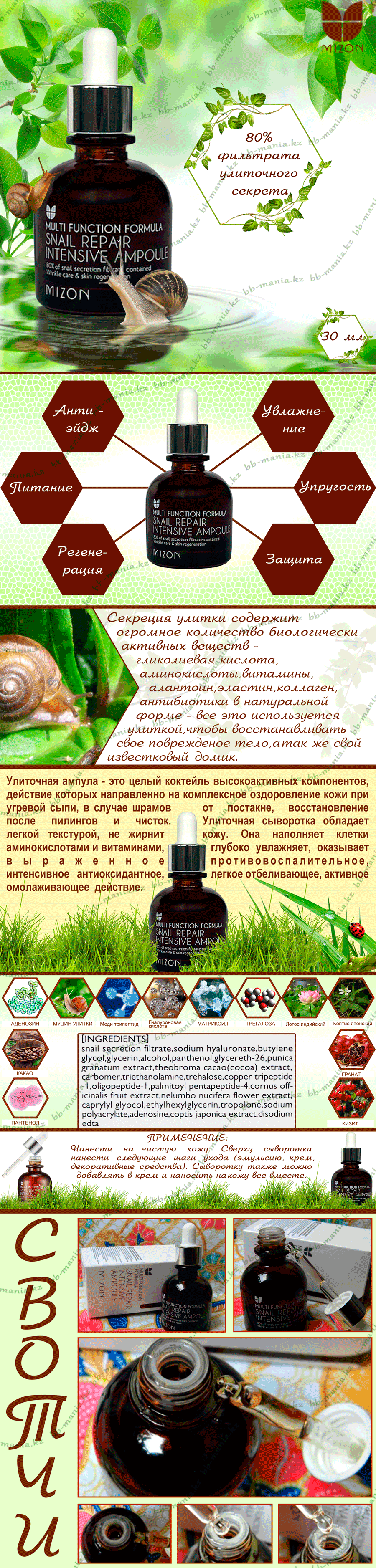 Snail-Repair-Intensive-Ampoule-[Mizon]-min