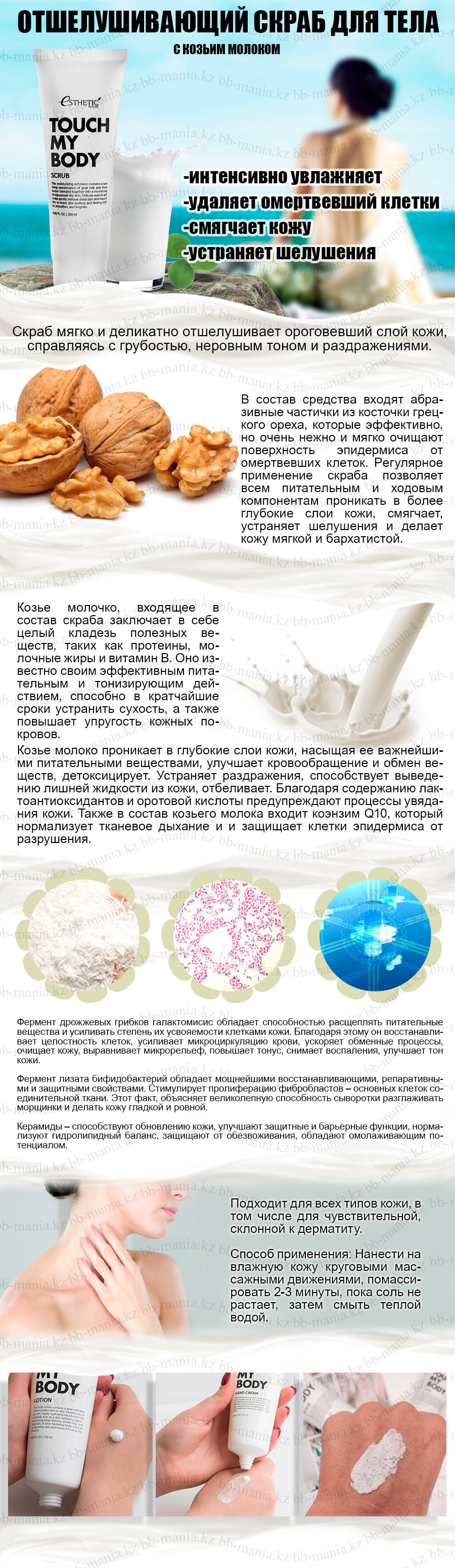 Touch-My-Body-Goat-Milk-Body-Scrub-[ESTHETIC-HOUSE]-min