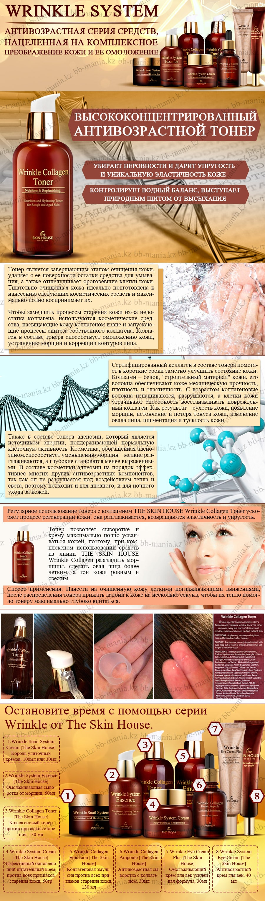 Wrinkle-Collagen-Toner-[The-Skin-House]-min