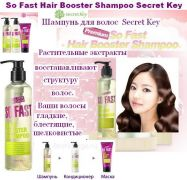 So Fast Hair Booster Shampoo [Secret Key].