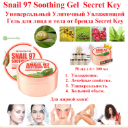 SNAIL 97 SOOTHING GEL SECRET KEY