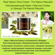 REAL NATURE OLIVE CREAM THE NATURE REPUBLIC