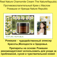 REAL NATURE СHAMOMILE CREAM THE NATURE REPUBLIC