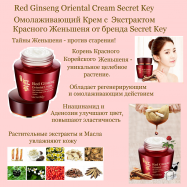 RED GINSENG ORIENTAL CREAM SECRET KEY