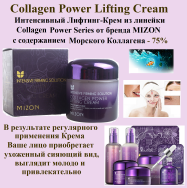 ЛИФТИНГ-КРЕМ С КОЛЛАГЕНОМ MIZON COLLAGEN POWER LIFTING CREAM