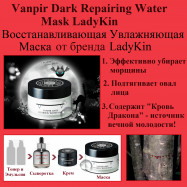 LADYKIN VANPIR DARK REPAIR WATER MASK