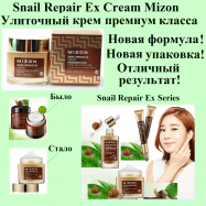 MIZON SNAIL REPAIR EX CREAM