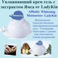 AFFINITIC WHITENING MOISTURIZER LADYKIN