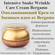 BERGAMO INTENSIVE SNAKE WRINKLE CARE CREAM