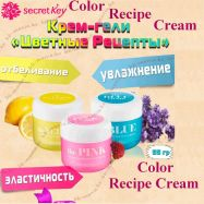 COLOR RECIPE CREAM SECRET KEY