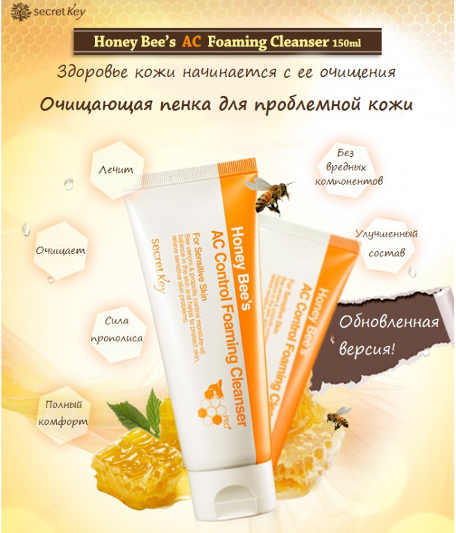 Honey Bee's AC Control Foaming Cleanser [Secret Key]