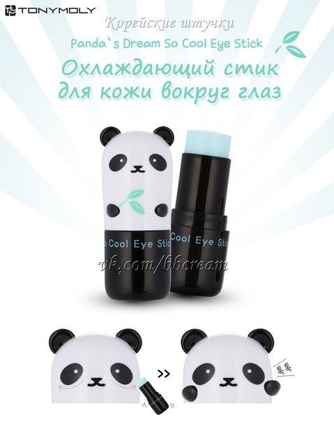 Panda's Dream So Cool Eye Stick [TonyMoly]