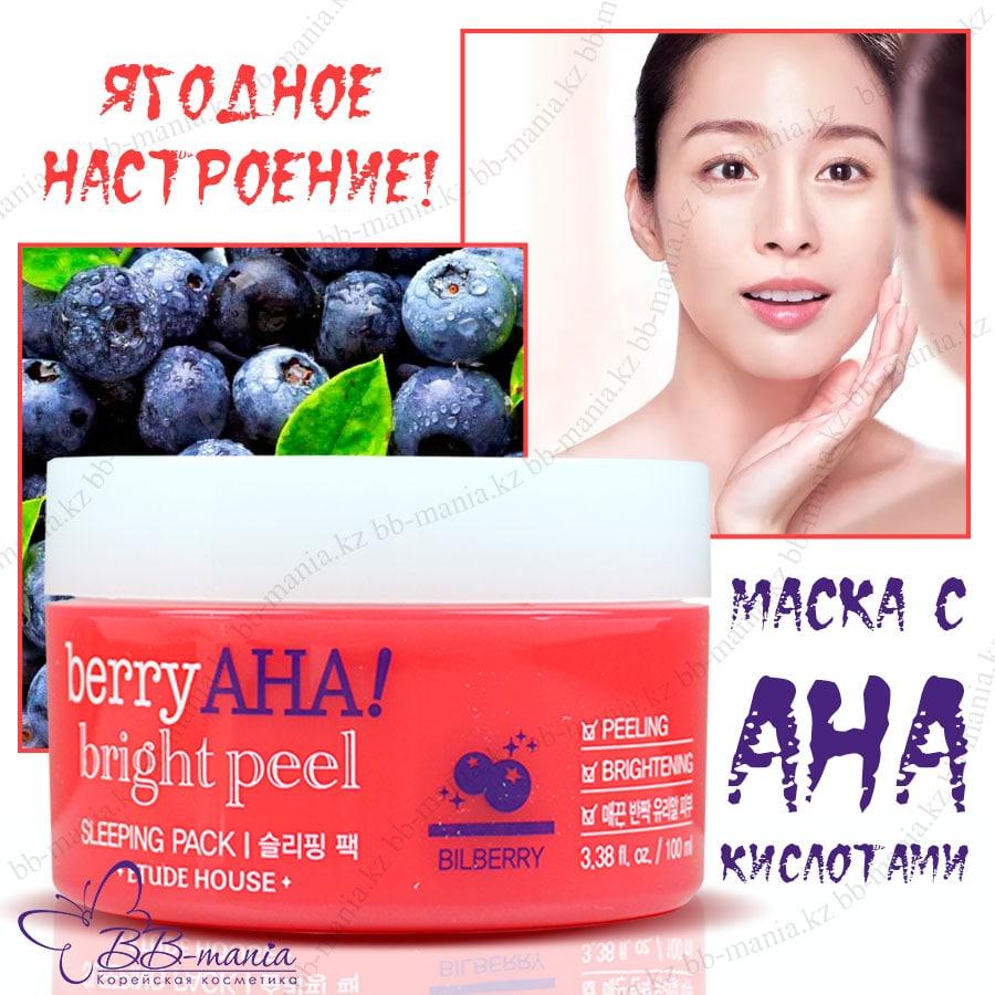 Berry Aha! Bright Peel Sleeping Pack [Etude House]
