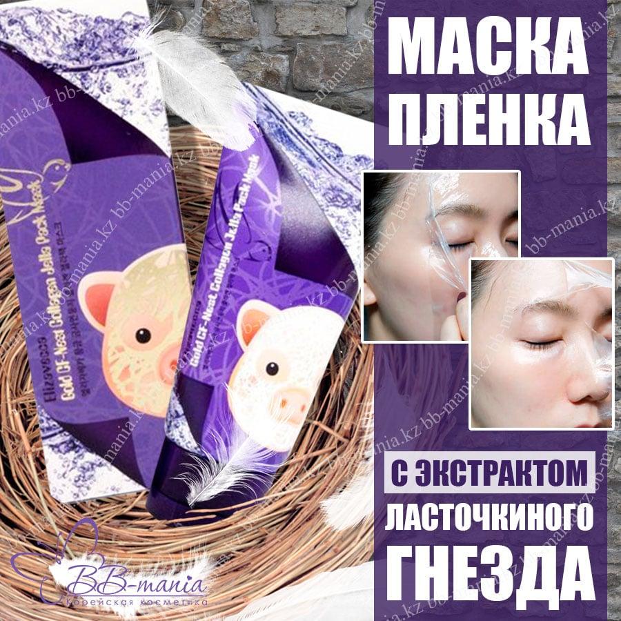 Gold CF-Nest Collagen Jella Pack Mask [Elizavecca]