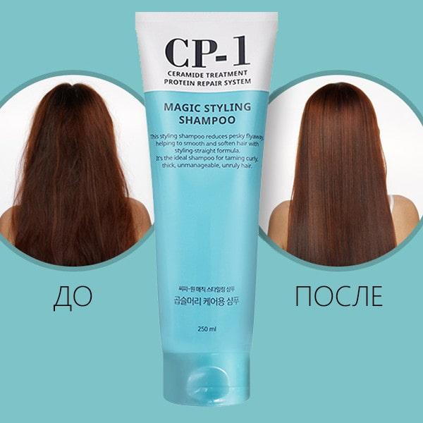 CP-1 Magic Styling Shampoo [ESTHETIC HOUSE]