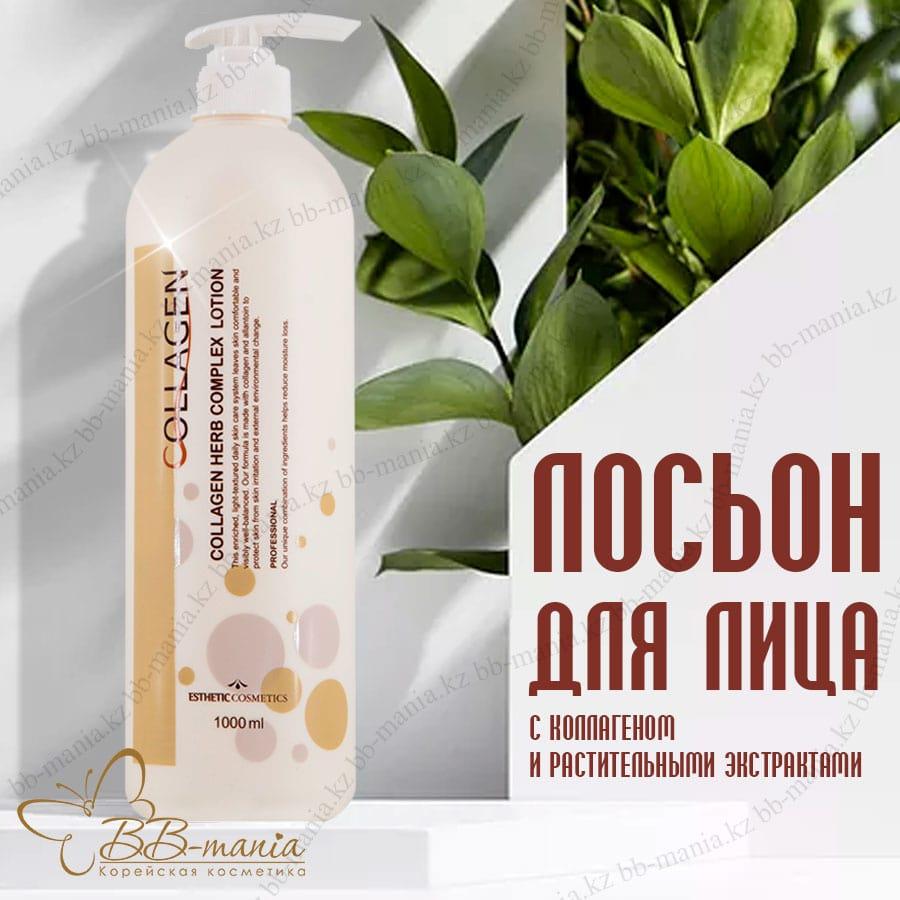 Collagen Herb Complex Lotion [ESTHETIC HOUSE]