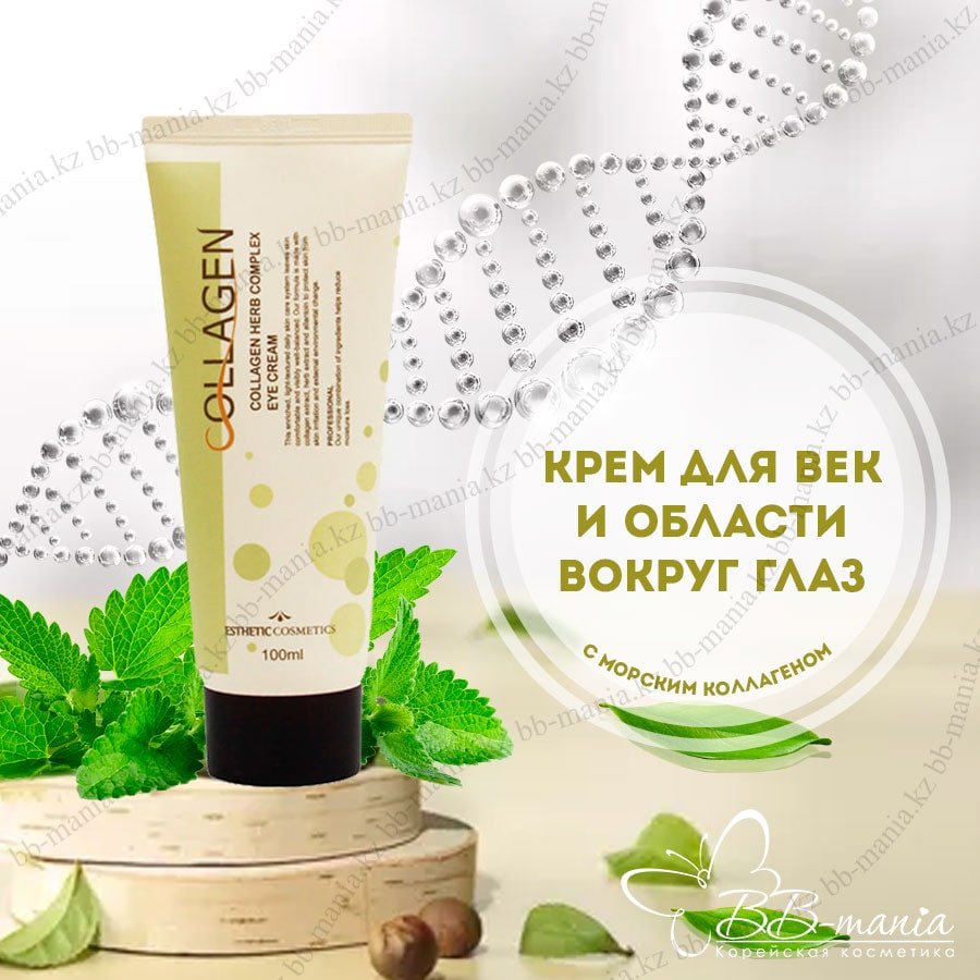 Collagen Herb Complex Eye Cream [ESTHETIC HOUSE]