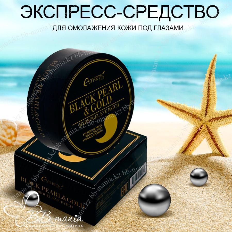 Black Pearl & Gold Hydrogel Eye Patch [ESTHETIC HOUSE]