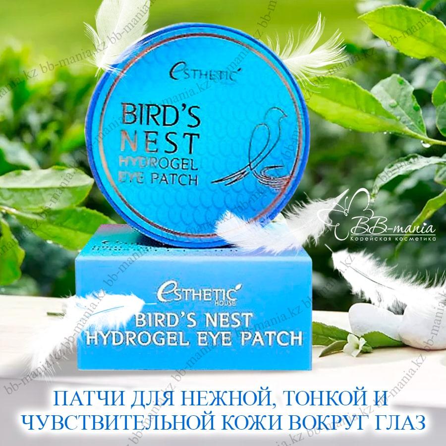 Bird's Nest Hydrogel Eye Patch [ESTHETIC HOUSE]