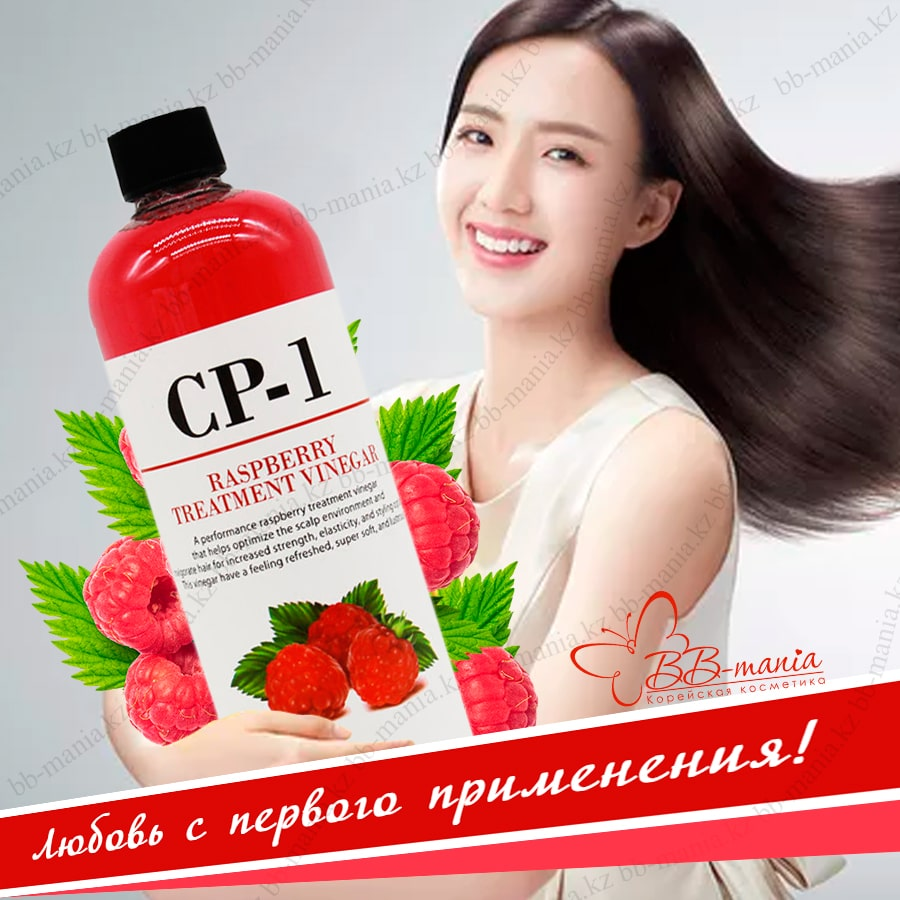 CP-1 Raspberry Treatment Vinegar [ESTHETIC HOUSE]