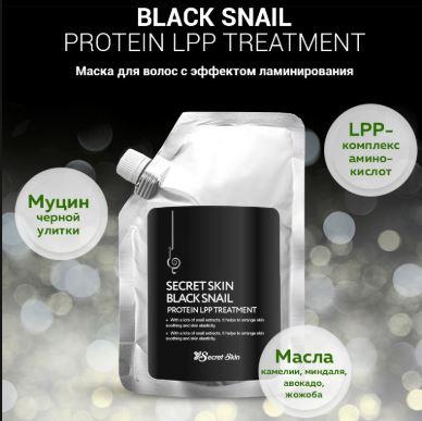 Black Snail Protein LPP Treatment [SECRET SKIN]