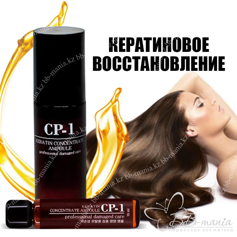 CP-1 Keratin Concentrate Ampoule [Esthetic House]