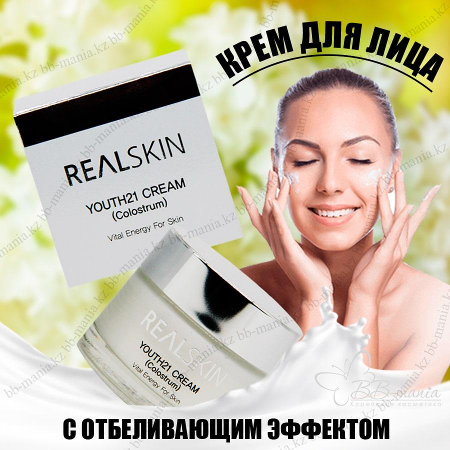 Youth21 Cream Colostrum [REALSKIN]