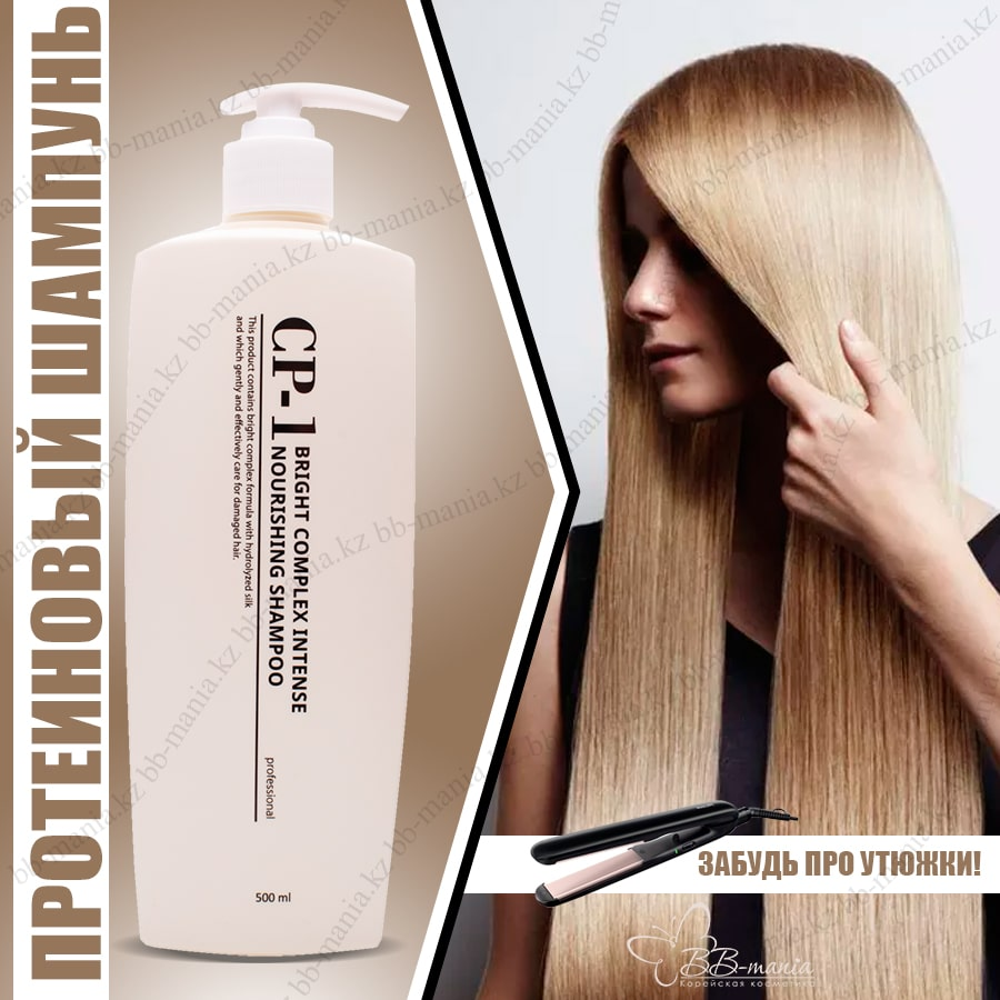 CP-1 Bright Complex Intense Nourishing Shampoo [Esthetic House]