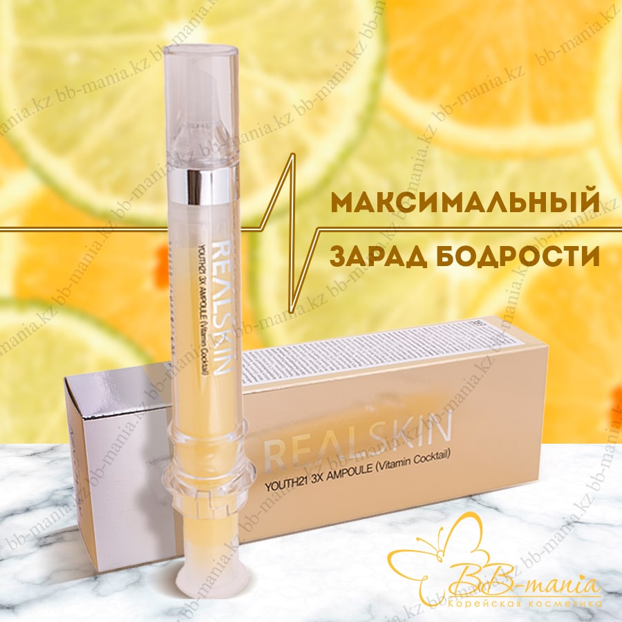 Youth21 3X Ampoule Vitamin Cocktail [REALSKIN]