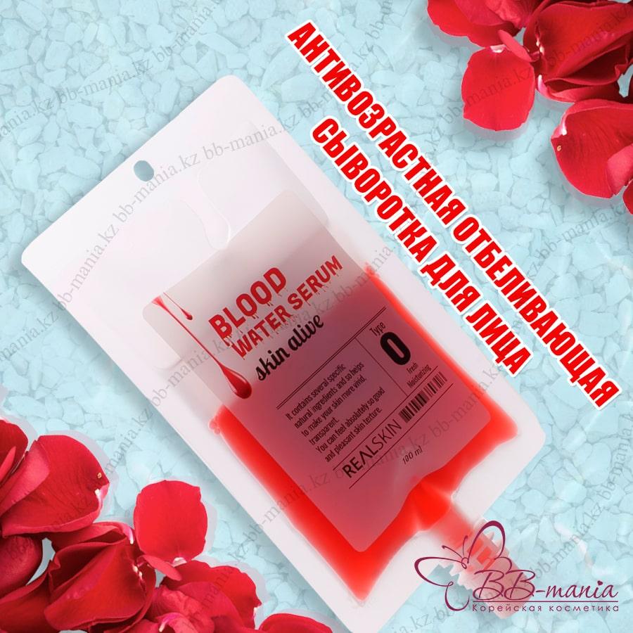 Blood Water Serum Refill [REALSKIN]