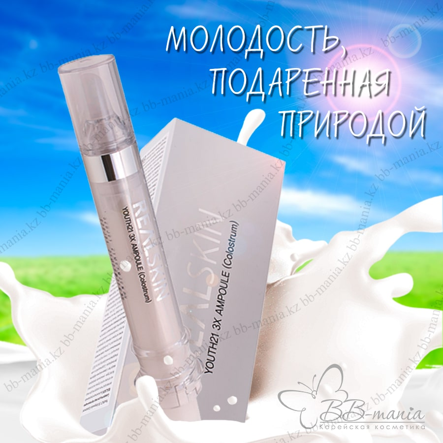Youth21 3X Ampoule Colostrum [REALSKIN]
