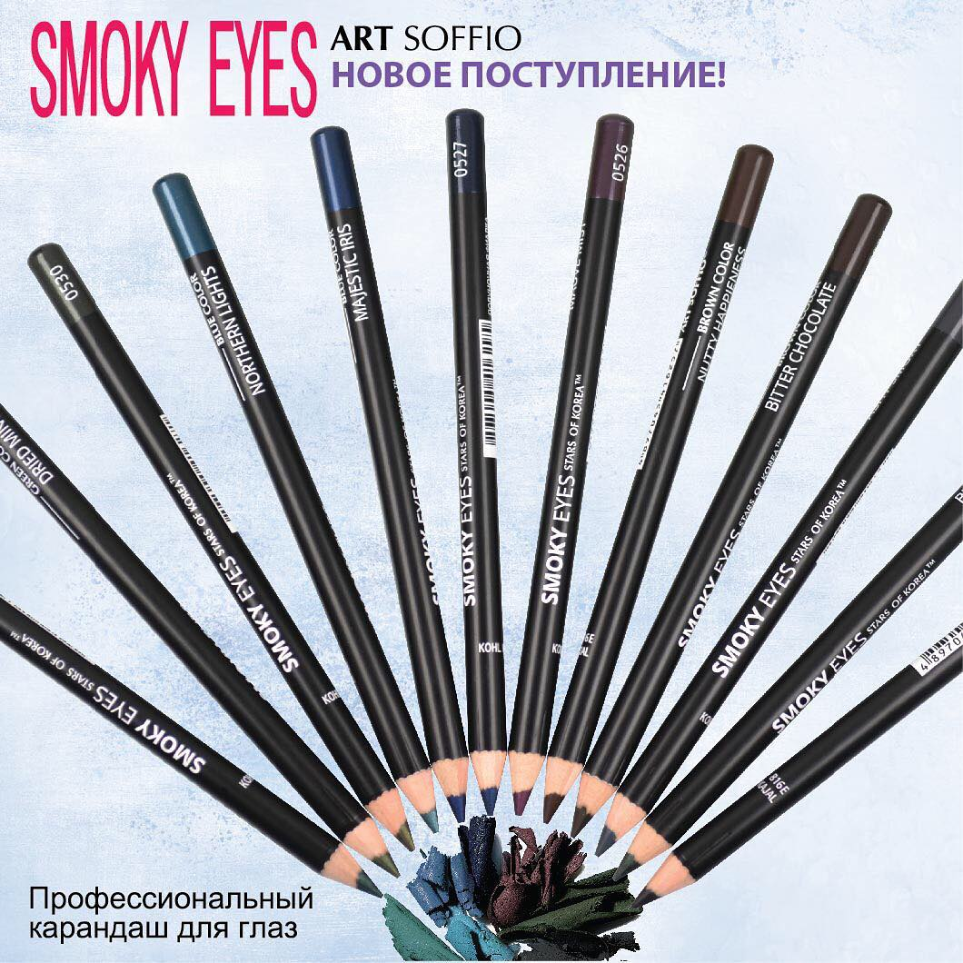 Art Soffio*Smoky Eyes 816 E [Soffio Masters]