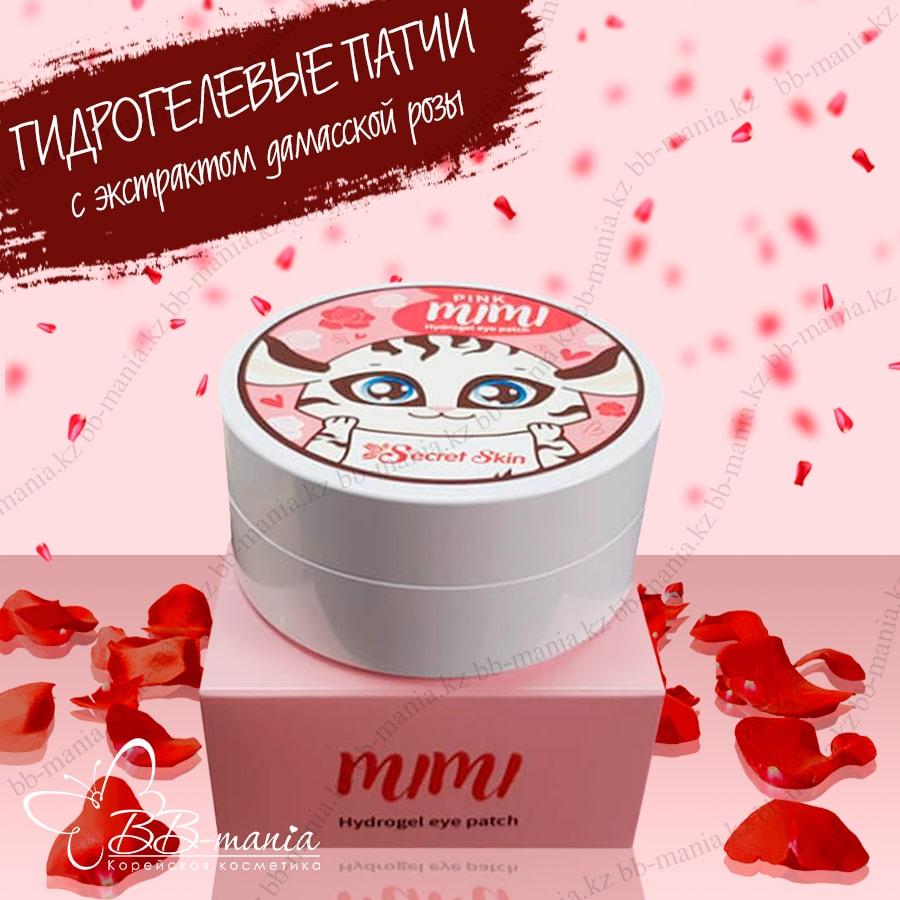 Pink Mimi Hydrogel Eye Patch [Secret Skin]