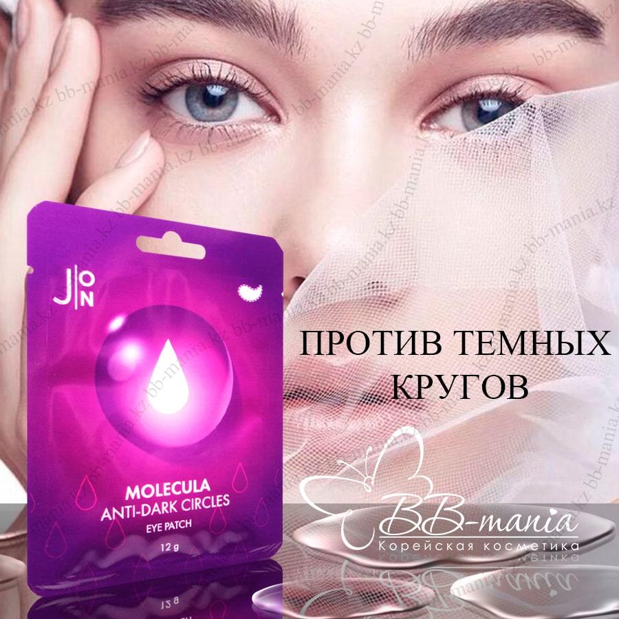 Molecula Anti-Dark Circles Eye Patch [J:ON]