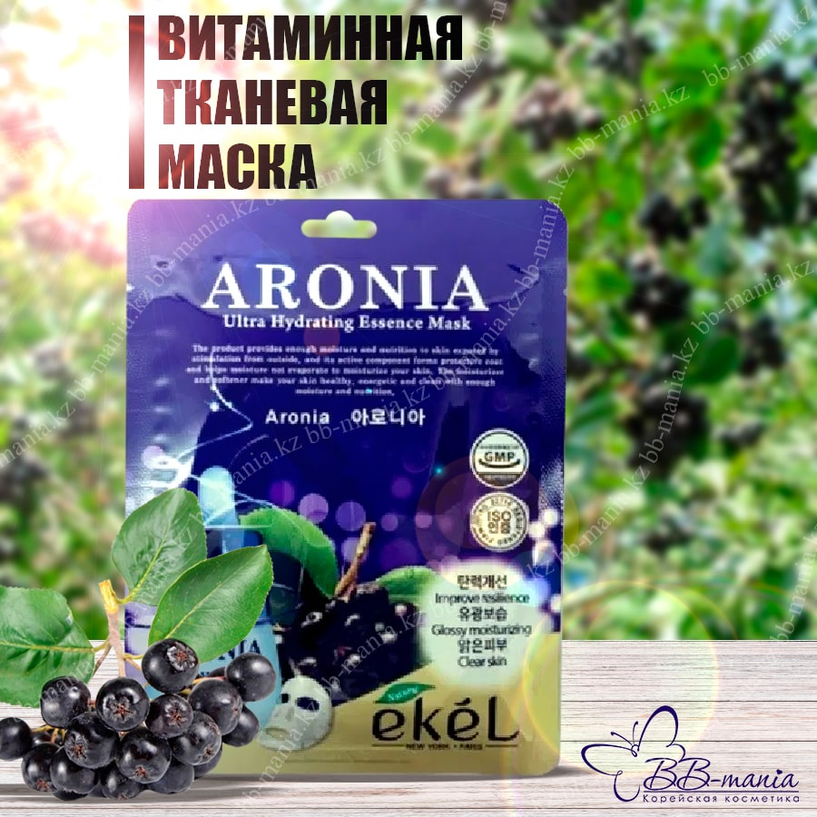 Aronia Ultra Hydrating Essence Mask [EKEL]