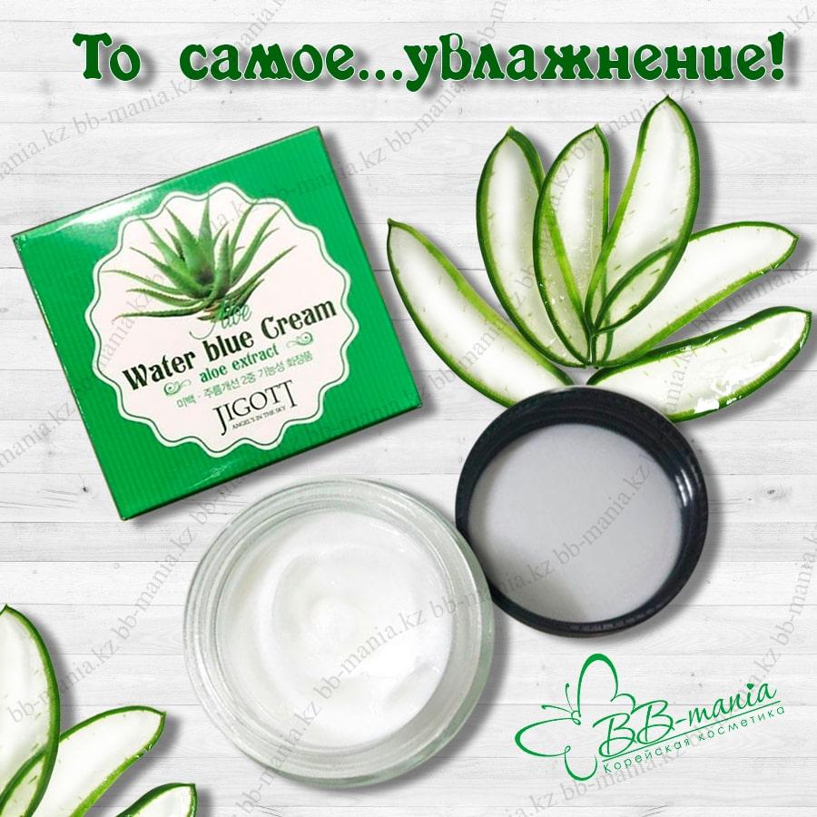 Aloe Water Blue Cream [Jigott]