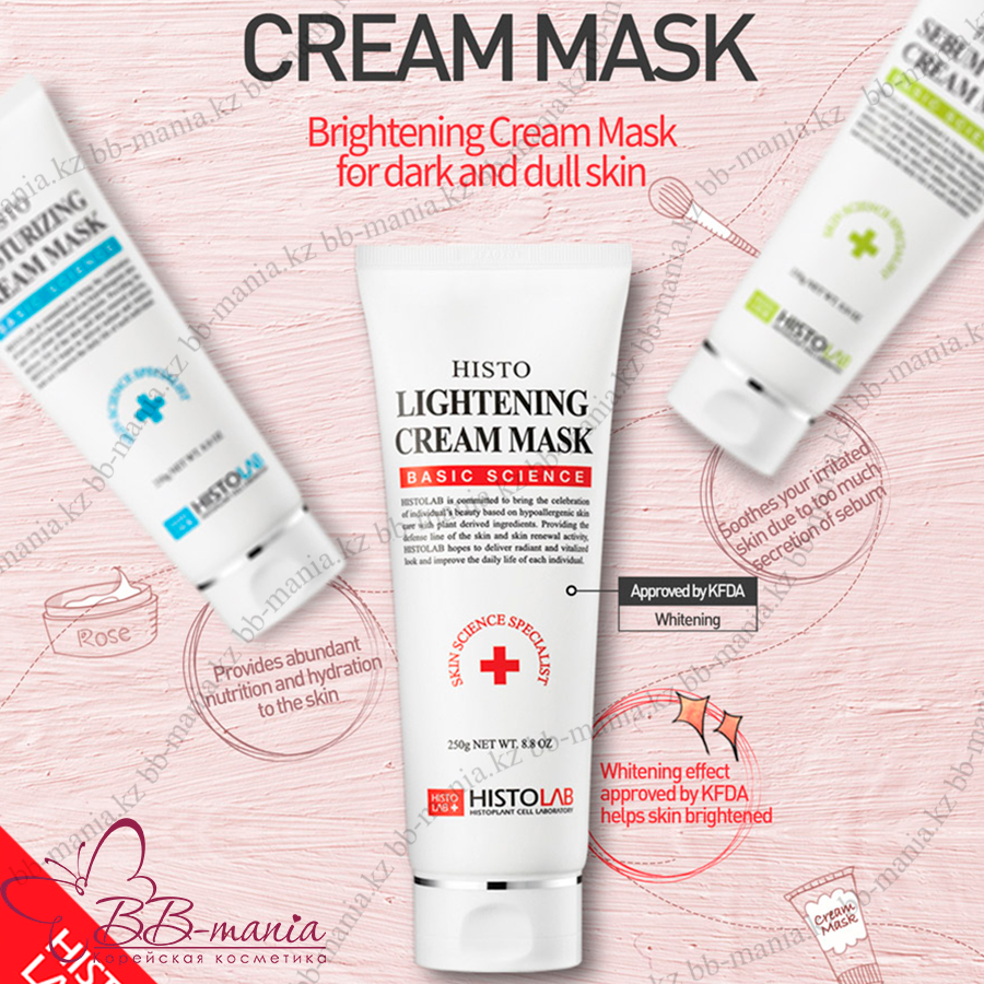 Histo Lightening Cream Mask [HISTOLAB]