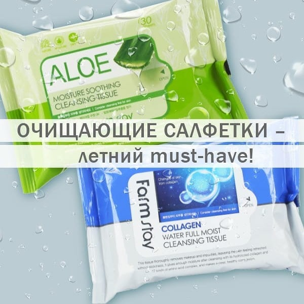 Collagen Water Full Moist Cleansing Tissue [FarmStay]